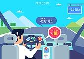 고속도로, 도로교통법, 자동차, 운전, 안전, 캠페인