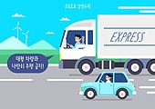 고속도로, 도로교통법, 자동차, 운전, 안전, 캠페인, 트럭 (육상교통수단), 버블카 (자동차)