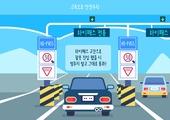 고속도로, 도로교통법, 자동차, 운전, 안전, 캠페인, 하이패스, 하이패스카드단말기 (신용카드단말기)