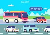 고속도로, 도로교통법, 자동차, 운전, 안전, 캠페인, 버스, 버스전용차선