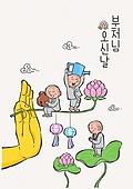 부처님오신날 (홀리데이), 부처님오신날, 기념일, 종교, 승려 (종교인), 불교, 동자승, 부처, 연꽃