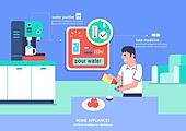가전제품 (생활용품), 인공지능, 지성 (컨셉), 원거리 (위치묘사), 사물인터넷, 냉수기 (주방가전제품)
