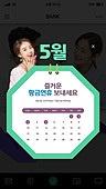 팝업, 휴무, 5월, 웹모바일 (이미지), 안내 (컨셉), 황금연휴, 달력