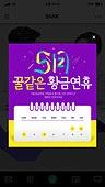 팝업, 휴무, 5월, 웹모바일 (이미지), 안내 (컨셉), 황금연휴 (휴무)