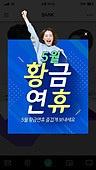 팝업, 휴무, 5월, 웹모바일 (이미지), 안내 (컨셉), 황금연휴, 여성 (성별)