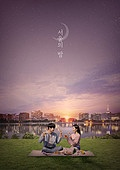 그래픽이미지, 밤 (시간대), 서울 (대한민국), 풍경 (컨셉), 일몰 (땅거미), 사람, 여가 (주제), 한강 (강), 치맥
