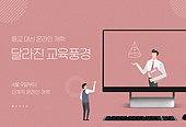 인터넷강의 (인터넷), 학생, 스마트기기 (정보장비), 코로나바이러스 (바이러스), 코로나19 (코로나바이러스), 사회이슈