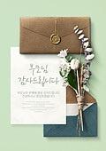 그래픽이미지, 연례행사 (사건), 5월, 기념일, 축하카드 (인쇄매체), 감사, 사랑 (컨셉), 편지, 꽃, 어버이날 (홀리데이)