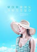 그래픽이미지, 여성 (성별), 아름다움, 여름, 태양, 빛 (자연현상), 햇빛 (빛효과), 스킨케어 (뷰티)