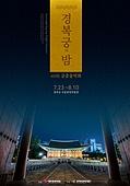 백그라운드, 고궁, 밤 (시간대), 한국문화, 포스터