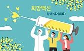 사람, 환호 (말하기), 코로나바이러스 (바이러스), 코로나19 (코로나바이러스), 희망 (컨셉), 방호복, 마스크 (방호용품), 꽃, 예방접종 (주사)