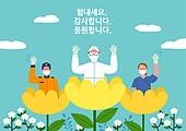사람, 환호 (말하기), 코로나바이러스 (바이러스), 코로나19 (코로나바이러스), 희망 (컨셉), 방호복, 마스크 (방호용품), 꽃, 소방관, 의사
