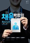 포스터, 상업이벤트 (사건), 박람회, 취뽀 (고용문제), 취업면접 (인터뷰)