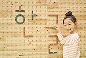 키즈카페, 어린이 (나이), 유아교육, 유치원생, 유치원, 교육 (주제), 한국어 (문자), 한글날