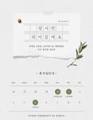휴무, 종이, 원고지 (종이), 2020년, 달력, 5월, 봄