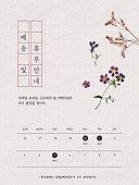 휴무, 종이, 원고지 (종이), 2020년, 달력, 5월, 봄, 꽃