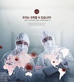 그래픽이미지, 병원 (의료시설), 사회이슈 (주제), 코로나19 (코로나바이러스), 바이러스감염 (질병), 노력, 위기극복, 의사