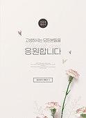 감사, 가정의달, 5월, 메시지 (정보매체), 파이팅, 카네이션 (패랭이꽃)