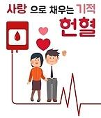 일러스트, 벡터 (일러스트), 헌혈, 사회이슈, 생명, 도움의손길, 사랑 (컨셉)