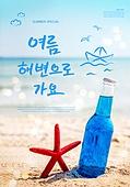 여름,시즌,여행,캘리그라피,드로잉