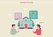 부동산, 청약, 청약가점 (청약), 주택청약종합저축 (저축), 주택소유 (부동산), 주택문제, 집, 말풍선, 부부