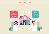 부동산, 청약, 청약가점 (청약), 주택청약종합저축 (저축), 주택소유 (부동산), 주택문제, 부부, 커플
