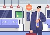 비즈니스, 일 (물리적활동), 근로시간 (주제), 자율, 출퇴근, 지하철