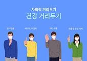 코로나바이러스 (바이러스), 코로나19 (코로나바이러스), 캠페인, 마스크 (방호용품)