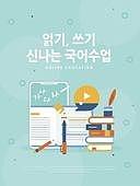 일러스트, 벡터 (일러스트), 이벤트페이지, 교육 (주제), 인터넷강의 (인터넷), 스마트폰, 디지털태블릿 (개인용컴퓨터), 교과목, 책표지, 학습지, 한국어 (문자)