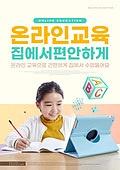 그래픽이미지, 교육 (주제), 온라인교육, 비대면 (사회이슈), 학생, 스마트기기 (정보장비), 사회이슈, 사회적거리두기, 온라인개학