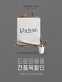 그래픽이미지, 웹배너 (인터넷), 웹템플릿, 상업이벤트 (사건), 집콕 (컨셉), 드로잉작품 (미술품), 스케치