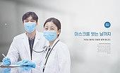 코로나바이러스 (바이러스), 코로나19 (코로나바이러스), 사회적거리두기 (사회이슈), 위기극복 (컨셉), 희망 (컨셉), 사회이슈, 의료봉사, 방호복