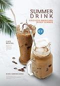 여름, 음료, 카페, 차가운음료 (무알콜음료), 시원함 (컨셉), 잎, 아이스커피