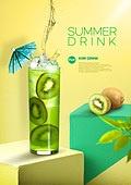 여름, 음료, 카페, 차가운음료 (무알콜음료), 시원함 (컨셉), 잎, 키위주스, 주스 (차가운음료)