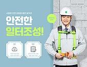 그래픽이미지, 비즈니스, 채용 (고용문제), 구직 (실업), 좋은일자리, 건설현장 (인조공간), 건설업 (산업)