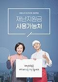 포스터, 상인 (소매업자), 비즈니스 (주제), 도움 (컨셉), 카드뉴스, 소기업, 판매업 (직업), 긴급재난지원금 (지원금)