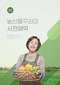 포스터, 상인 (소매업자), 도움 (컨셉), 카드뉴스, 소기업, 판매업 (직업), 농부 (농촌직업)