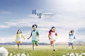 그래픽이미지, 희망 (컨셉), 꿈같은 (컨셉), 미소, 생각 (컨셉), 하늘, 어린이 (나이), 달리기 (물리적활동)