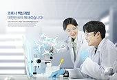 그래픽이미지, 사회이슈 (주제), 코로나바이러스 (바이러스), 의료직 (의료계종사자), 과학실험 (사건), 백신개발, 신약개발, 국내기술, 바이러스