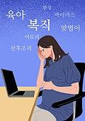 사람, 임신, 스트레스, 임신 (물체묘사), 화이트칼라 (전문직), 걱정 (어두운표정)