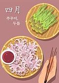 음식, 제철음식, 탑앵글 (카메라앵글), 4월, 소쿠리, 주꾸미 (해산물), 두릅