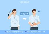 수화, 사람손 (주요신체부분), 장애, 청각장애