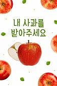 모바일백그라운드, 모바일템플릿 (웹모바일), 템플릿 (이미지), 사과, 용서, 죄책감 (컨셉)