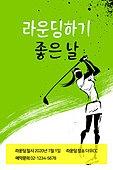 모바일백그라운드, 모바일템플릿 (웹모바일), 템플릿 (이미지), 골프, 취미