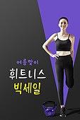 모바일백그라운드, 모바일템플릿 (웹모바일), 템플릿 (이미지), 헬스클럽 (레저시설), 다이어트, 운동