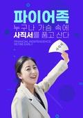 파이어족, 조기은퇴, MZ세대 (컨셉), 청년 (성인), 열정 (컨셉), 트렌드