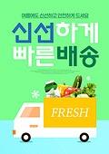 슈퍼마켓 (가게), 쇼핑 (상업활동), 냉장배송 (배달), 냉동식품 (음식), 배달 (일), 배송안내 (배달), 여름, 신선식품, 배달차