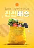 슈퍼마켓 (가게), 쇼핑 (상업활동), 냉장배송 (배달), 냉동식품 (음식), 배달 (일), 배송안내 (배달), 여름, 신선식품