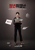 비즈니스, 불경기 (컨셉), 어두움, 절망, 고용문제, 고용쇼크, 실업