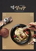 여름, 보양식, 면역력, 패턴, 복날 (한국전통), 삼계탕